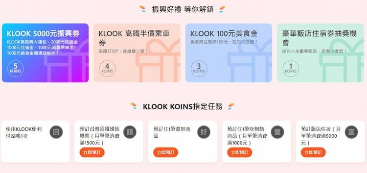 完成 KLOOK 指定消費活動領取 KCOIN,最高可兌換價值 $5,000 優惠券