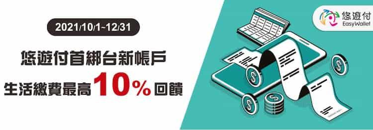 悠遊付綁定台新帳戶,生活繳費最高享首筆 10%、之後 9% 回饋