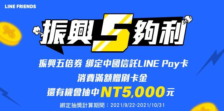數位五倍券綁中信 LINE Pay 卡,指定通路滿額享最高 3.3% 回饋