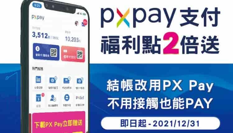於全聯使用 PX Pay 支付,單筆滿 NT$100 享福利點 2 倍贈