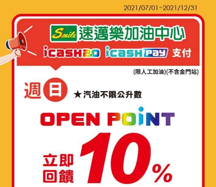 於速邁樂週日使用 icash Pay 或 icash 2.0 聯名卡消費,享 10% 回饋