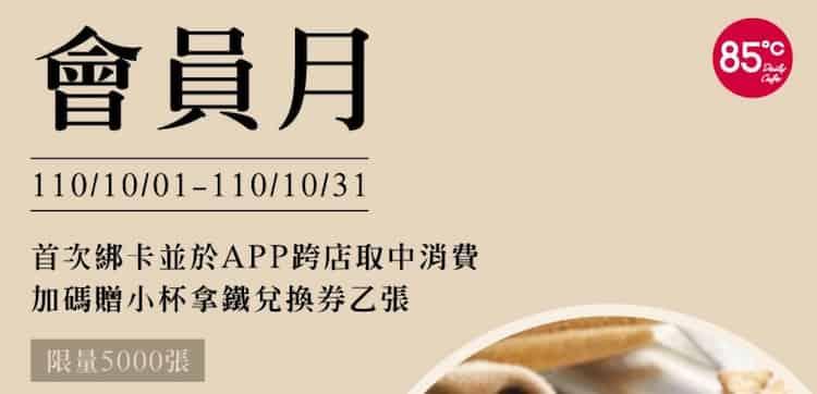 於 85度C app 跨店取功能中首次消費,就贈小杯拿鐵兌換券