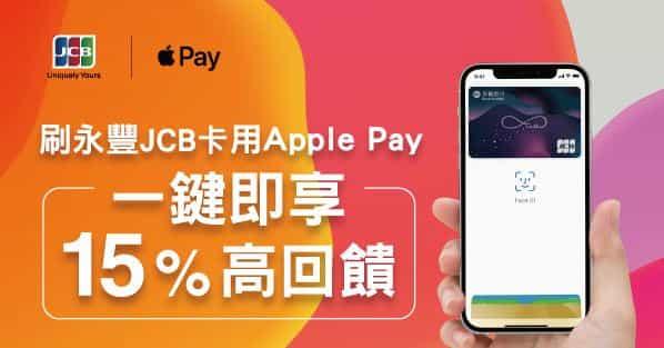永豐 JCB 現金回饋卡綁定 Apple Pay,登錄後享最高 15% 回饋