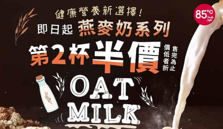 燕麥奶系列產品享第二杯半價優惠