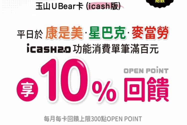 玉山 U Bear 粉色卡平日於指定餐飲通路消費,單筆滿額享 10% 回饋