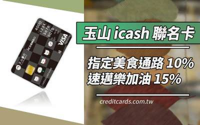 2021 玉山icash聯名卡指定餐飲10%/加油15%回饋 信用卡 現金回饋