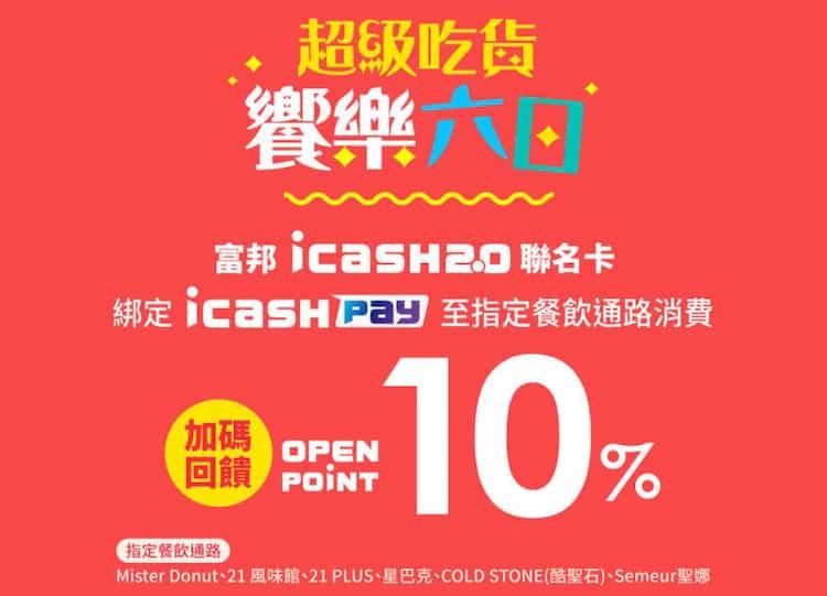 週六、日將富邦指定信用卡綁 icash Pay 於指定通路消費,享 10% 回饋