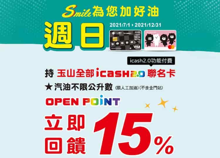週日持玉山 U Bear 粉色卡於速邁樂用 icash 功能加油,享 15% 回饋