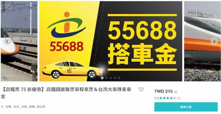 高鐵與台灣大車隊合作推聯票,最優享高鐵票價 75 折與乘車金 68 折