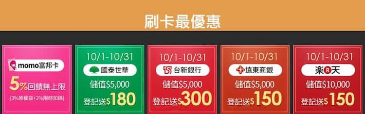 2021.10 momo 紅利儲值金大額回饋