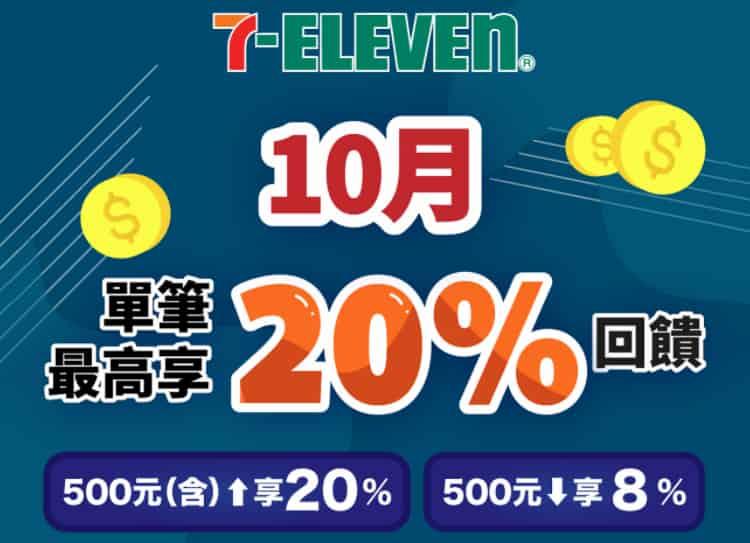 7-ELEVEN 使用橘子支付消費,單筆滿額最高 20% 回饋