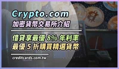 Crypto.com 借貸與活動:年利息 8%,最優半價買 AGLD 等精選幣別