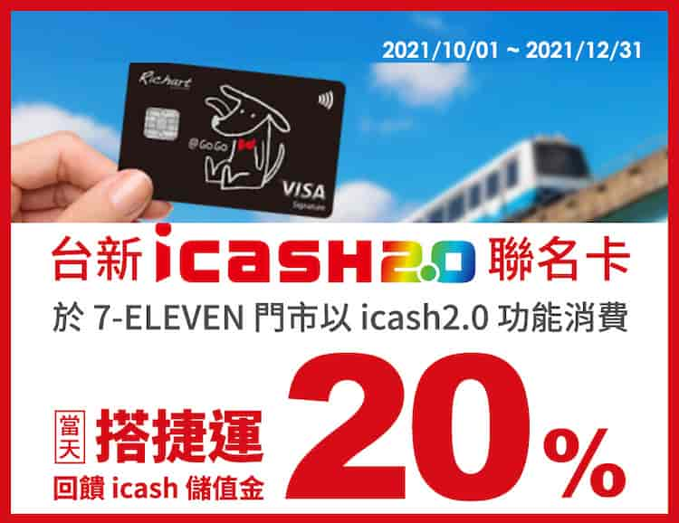 GoGo 卡使用 icash 功能於 7-11 消費,當日搭捷運享 20% 儲值金回饋