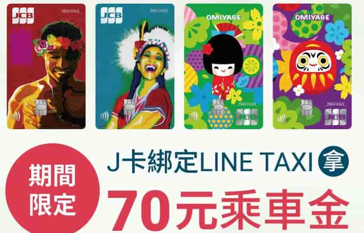 J 卡綁定 LINE TAXI,就享 NT$70 乘車金優惠券