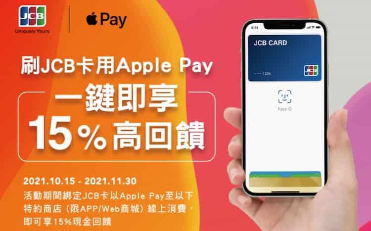 JCB 卡綁定 Apple Pay 於指定通路消費,就享最高 15% 現金回饋