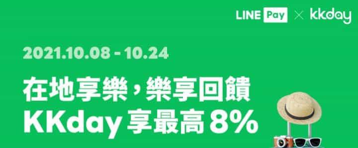 KKday 使用 LINE Pay 綁信用卡或金融卡消費,享最高 8% 回饋