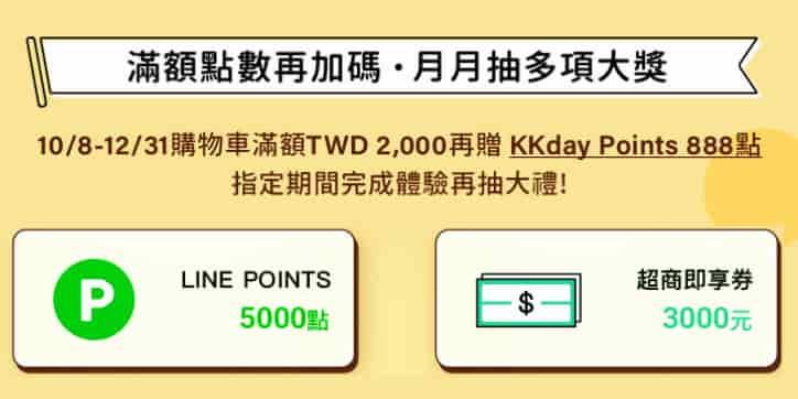 KKday 單筆消費滿 NT$2,000 贈 888 點 KKday Points 再抽好禮