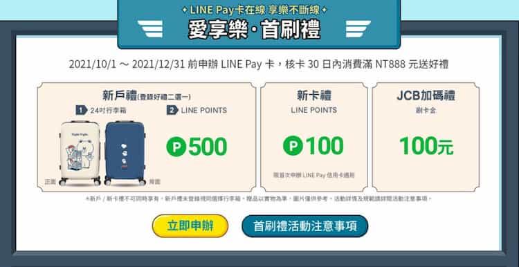 LINE Pay 新戶核卡後 30 日消費滿額最高贈 600 點 LINE Points