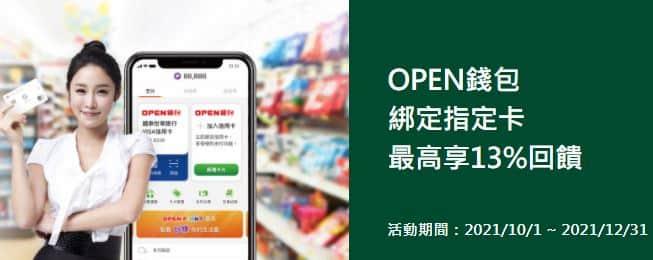 OPEN 錢包綁定國泰世華 CUBE 卡,最高享 13% OPENPOINT 回饋