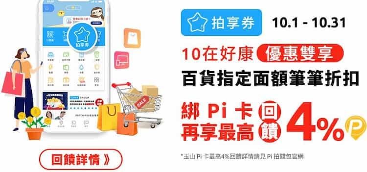 Pi 拍錢包購買指定品牌 Pi 拍享券,享最高 26% 回饋