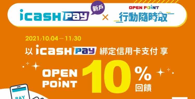 icash Pay 新註冊者刷行動隨時取,最高享 10% OPENPOINT 回饋