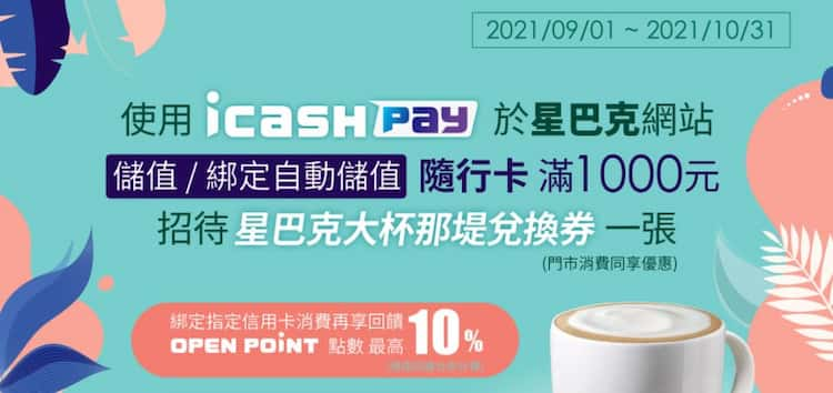icash Pay 於星巴克網站儲值或自動儲值隨行卡滿額,贈星巴克大杯那堤兌換券